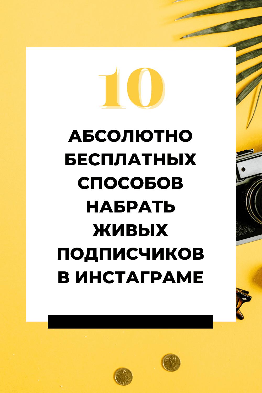 10 бесплатных способов получить подписчиков в Instagram