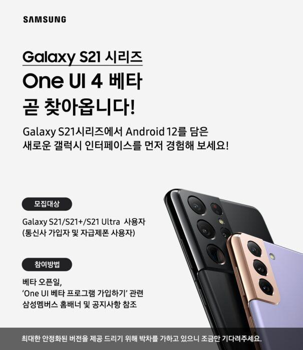 Samsung выпустила первый официальный тизер Android 12 и подтвердила, что бета выйдет в сентябре