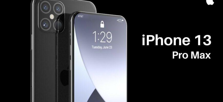 Apple iPhone 13 Pro Max стал лидером дисплеев на DxOMark
