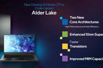 Процессор Intel Alder Lake Mobile прошел тестирование, и он легко превосходит Apple M1 Max