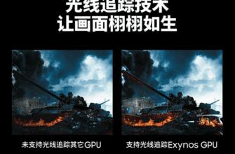 Samsung подтвердила, что функция трассировки лучей появится на смартфонах с графическим процессором Exynos