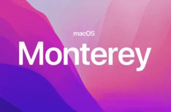 Apple выпускает macOS Monterey 25 октября