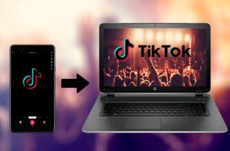 Как отправить ссылку на видео в TikTok