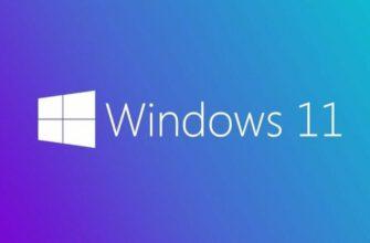 11 вещей, которые нужно сделать после установки Windows 11