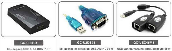 GC-U32HD, GC-U2DB91  и GC-UEC45M1