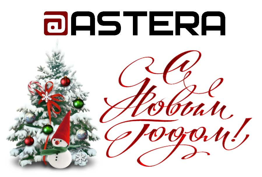 astera новый год